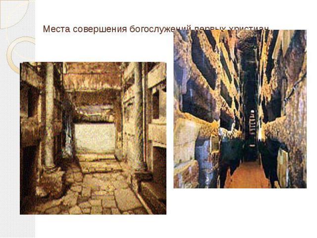 Священные сооружения христианства. Фото с названиями, где находятся. Презентация