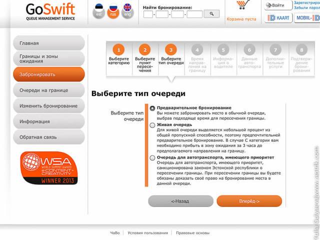 Очередь на границе с Эстонией. Запись, как забронировать онлайн, электронная бронь самостоятельно, инструкция и посредники 2020