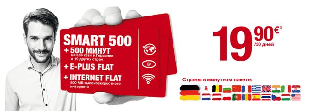 Симкарта для путешествий по Европе, миру, с интернетом. Цены, тарифы, отзывы