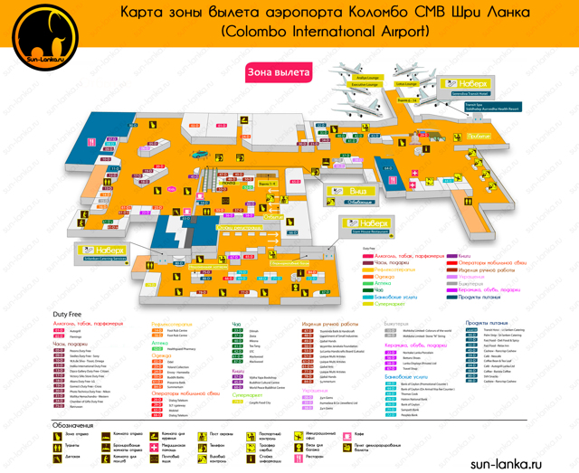 Аэропорт Шри-Ланки международный на карте. Название, код Коломбо, Бандаранайке, Маттала. Фото и сервисы, услуги