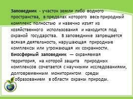 Биосферные заповедники России на карте. Список с названиями, презентация, фото, где находятся
