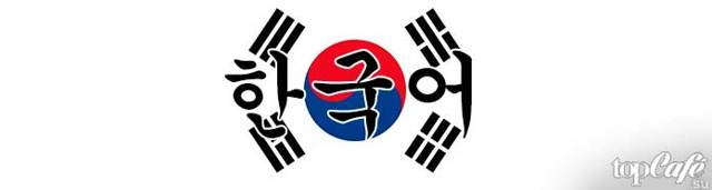 Интересные факты о Южной Корее и корейцах. География, презентация для детей кратко