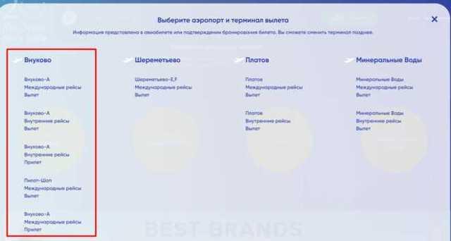 Внуково аэропорт купить сигареты nz сигареты оптом