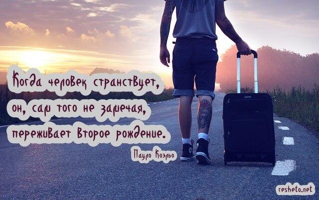 Высказывания о путешествиях. Красивые афоризмы, цитаты великих и известных людей, стихи