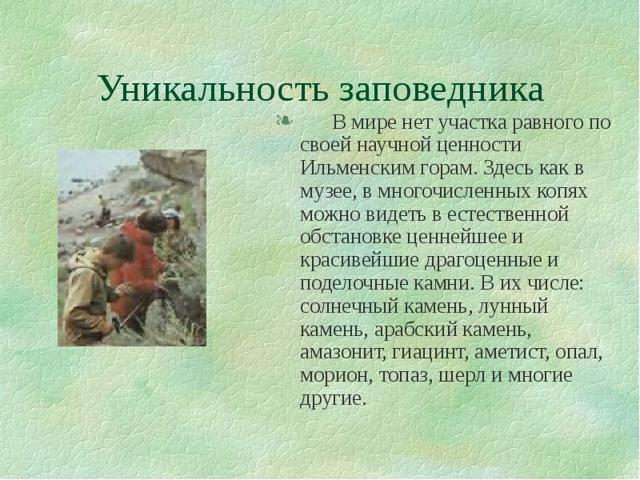 Ильменский заповедник. Где находится, чем славится, карта, музей, животные, экскурсии. Презентация с фото