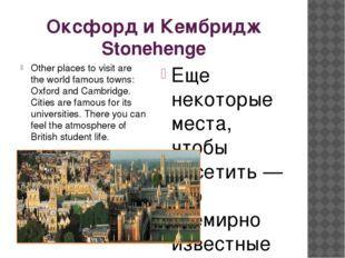 Англия. Достопримечательности, фото и описание главных. Презентация, названия на английском с переводом