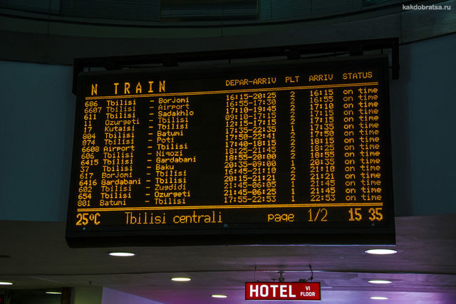 ЖД (железнодорожный) вокзал Тбилиси. Адрес на карте, официальный сайт, как добраться из аэропорта, расписание, камера хранения, станции метро, история